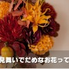【これは常識!】お見舞いで贈っていい花・禁止の花