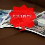 男性向け!1000円程度でも貰って嬉しいプレゼントとは?