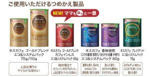 出典:https://shop.nestle.jp